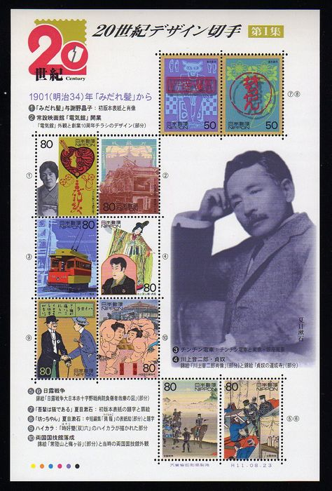 Japan - MNH Japan collection with 22 large sheets