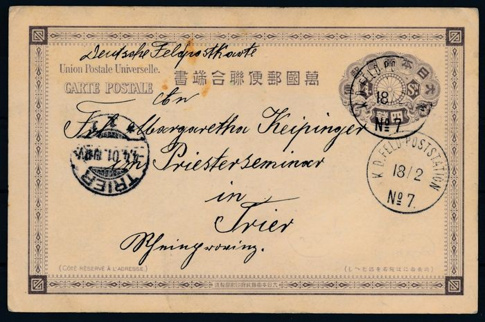 German field post World War I - Japan - 1901 - Rare coloured postal card with imprinted stamp 4 SN, K.D. Field Post station no. 7
