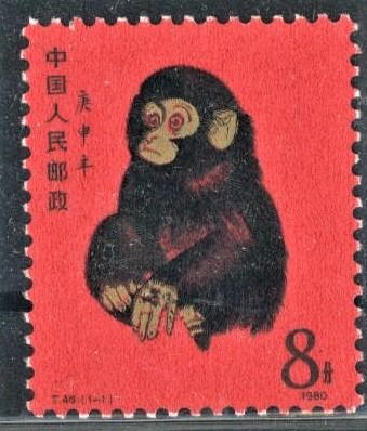 China - People's Republic since 1949 1980 - Year of the Monkey - Michel 1594