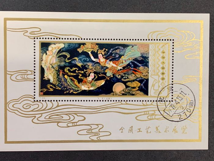 China - República Popular desde 1949 1978 - Collectible China T29M Arts and Craft MInisheet cancelled