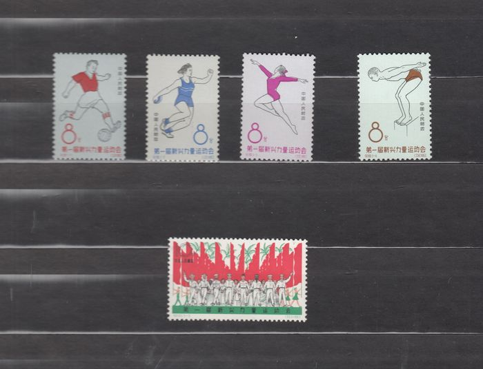 China - People's Republic since 1949 1963 - sport games - Yvert 1517-1521