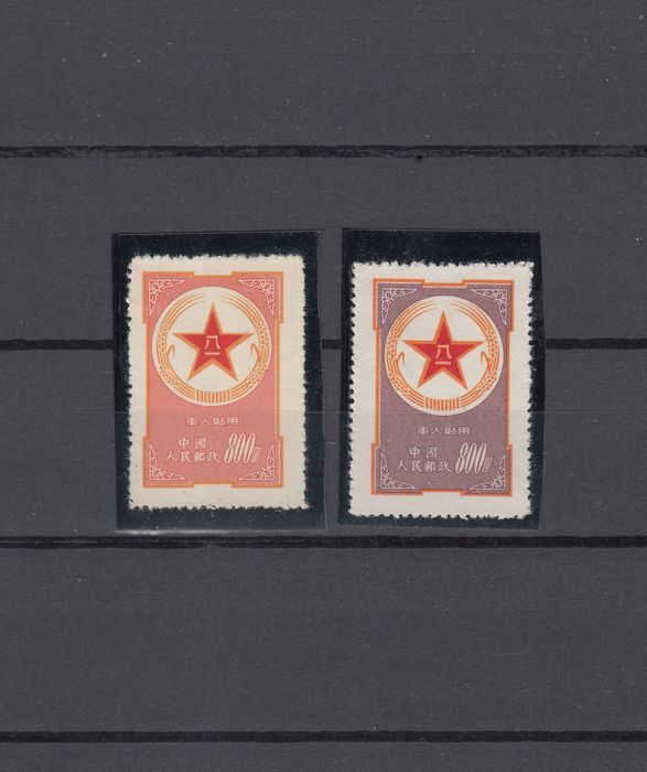 China - Volksrepublik seit 1949 1953 - Military Stamps with Certificate - Michel M1/M2