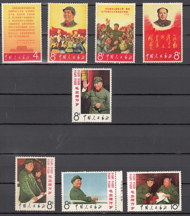 China - People's Republic since 1949 1967 - Long life to Mao red period - Yvert 1731-1738