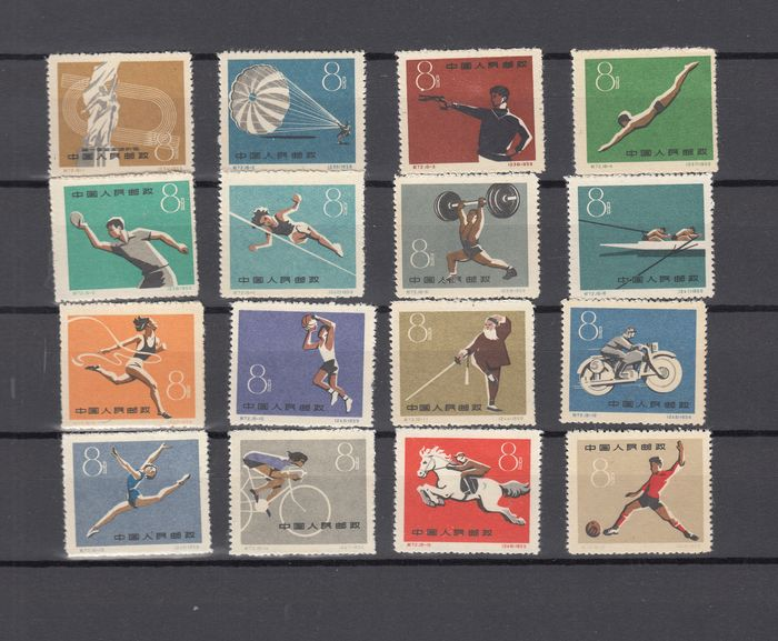China - People's Republic since 1949 1959 - National sport games - Yvert 1253-1268
