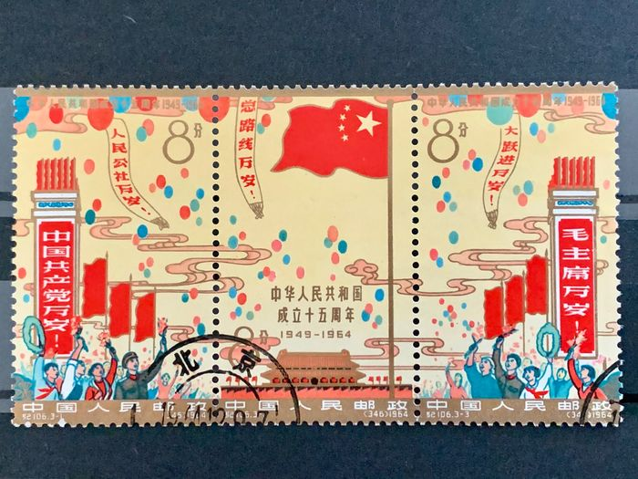 China - República Popular desde 1949 1955/1964 - China PRC C33M & 1964 C106 mini sheets CTO Beijing