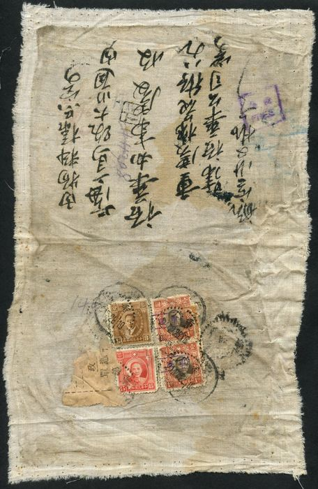 China 1938/1941 - Opened SAMPLE BAG, 2nd use. Franked with 2x ANTI-BANDIT stamps of CHUNGKING..