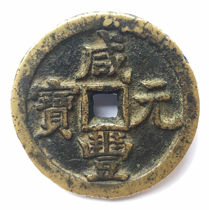 China, Qing dynasty. Wen Zong (Xian Feng). 100 Cash nd, (1850-1861). type 'Fou Bao'