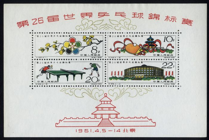 China - República Popular desde 1949 1961 - Ping-pong – 纪86, 纪86M - Michel 591–594 + Block 7
