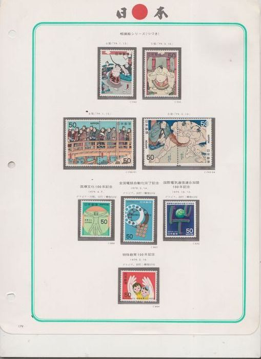 Japan 1979/1989 - Collection on Vostok album pages + extras