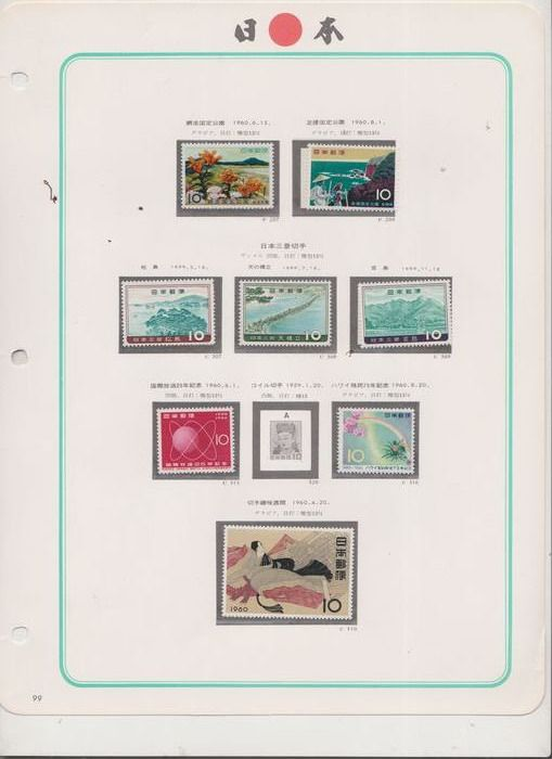 Japan 1960/1970 - Collection on Vostok album pages + extras
