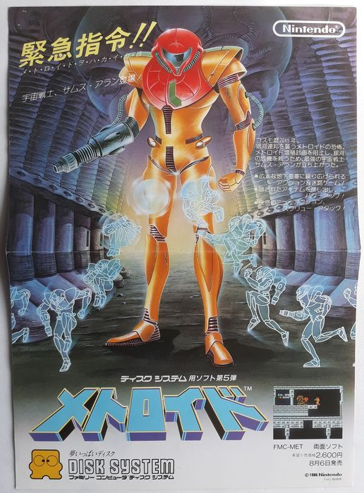Nintendo Metroid original 1986 advertisement poster - a rare piece of retro gaming history - Distributed exclusively in Japan