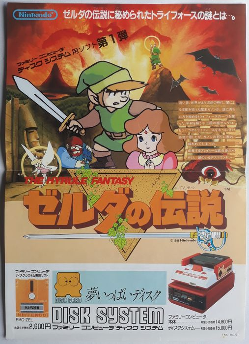 Nintendo Zelda original 1986 advertisement poster - a rare piece of retro gaming history - Distributed exclusively in Japan