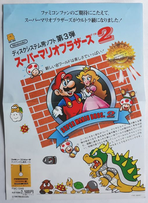 Nintendo Super Mario Bros. 2 original 1986 advertisement poster - a rare piece of retro gaming history - Distributed exclusively in Japan
