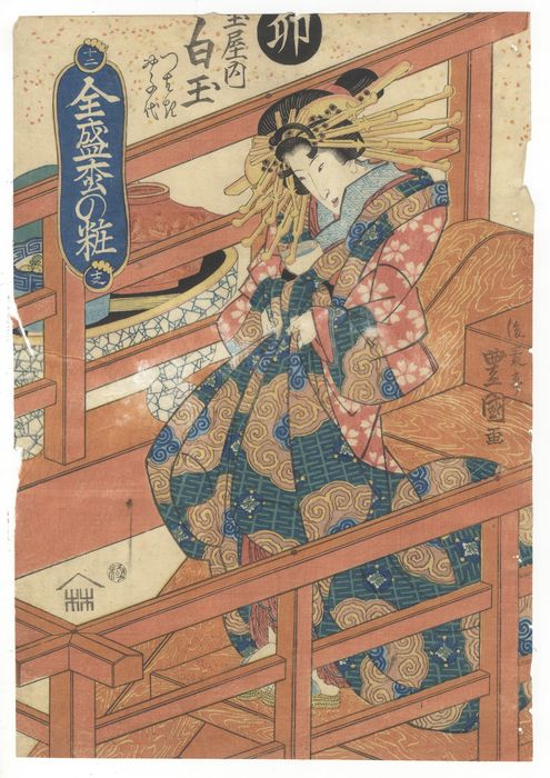 """Gravure originale sur bois - Papier Washi - Courtisane - Utagawa Toyokuni II (act 1802-1835) - Rabbit 卯 - Shiratama of the Tamaya - From """"Dressing Up in New Year's Day in the Zodiac Order"""" - Japon - ca 1830s"""