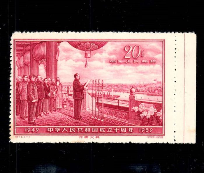 China - People's Republic since 1949 - 1959 - MAO - 10th Anniversary of the Founding of the People's Republic, MNH - Michel 484 - C71