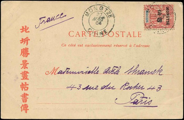 China - Foreign Post Offices - 10 centimes red, postmarked, i.e. MONGTZE 27/8/04 on CP Annamese Dancers at Nam Dinh VF - Yvert 5