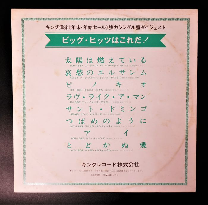 "Rolling Stones - ""Maybe only One"" Hard to find DJ - Version / Released only in Japan and for DJ´s - Album LP - 1971/1971"
