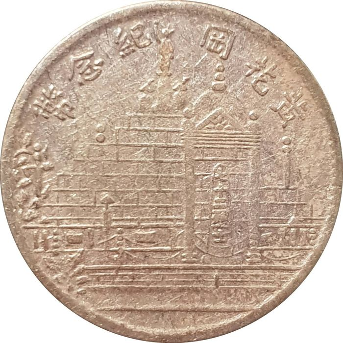 China, Republik Fookien. 20 Cents Year 17 (1928) Commemorative coin of Huanghuagang uprising