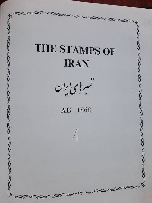 Iran 1876/1898 - Specialized collection of Iran with size/perforation/color/cancellation varieties - Scott 27-30, 41-46, 60-65, 66-72, 73-80, 81-89