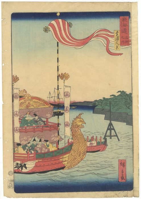"Xilografia originale - Carta Washi - Barca - Utagawa Hiroshige II (1826-1869) - 'View of Shibaura' 芝浦風景 - From the series ""Famous places of the Tokaido"" 東海道名所之内芝浦 - Giappone - 1863 (Bunkyû 3), 7 ° mese"