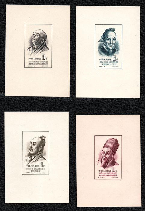 China - People's Republic since 1949 1955 - Chinese celebrities - 4 new sheets - Michel 1/4