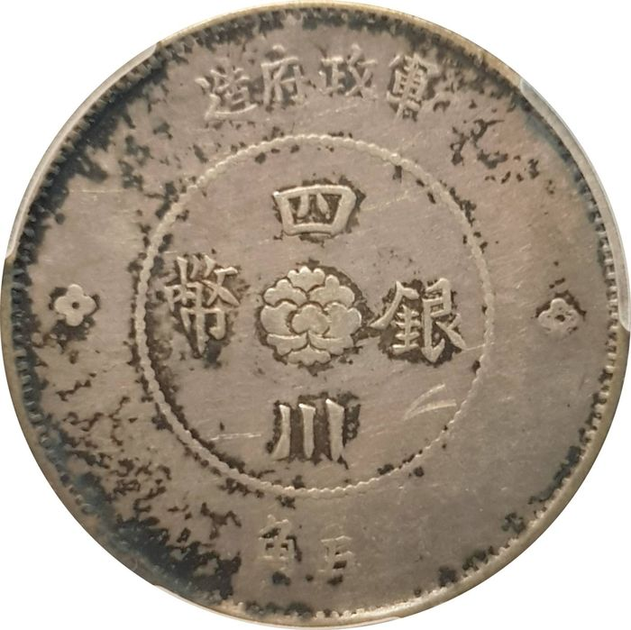 China, Republiek. 50 Cents year 1 (1912) - 'Military government'