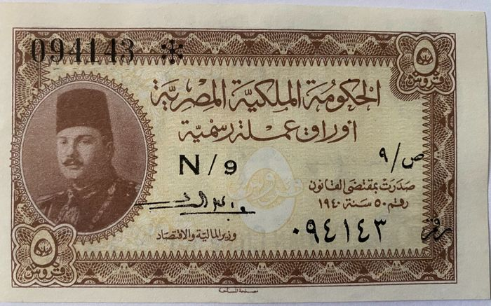 Egypt - 2 x 5 Piastres ND (1940's) - Pick 165b - consecutives