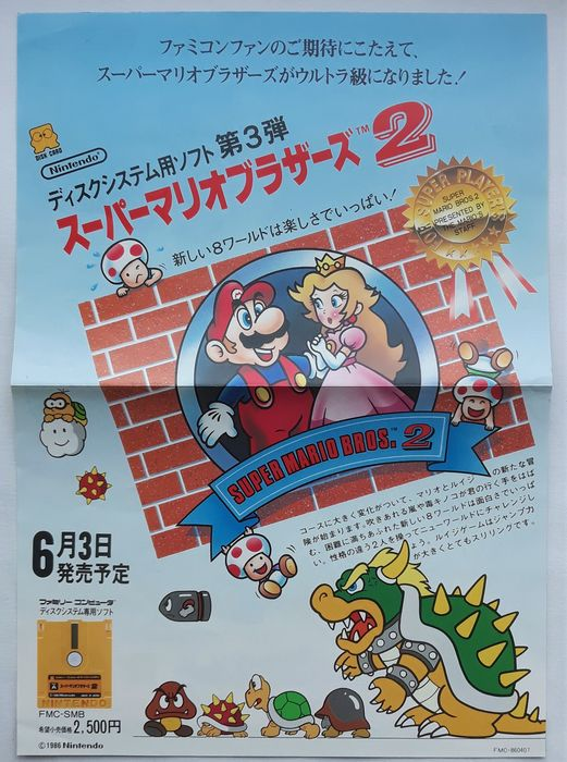 Nintendo Super Mario Bros. 2 (The Lost Levels) original 1986 advertisement poster - a rare piece of retro gaming history - Distribué exclusivement au Japon