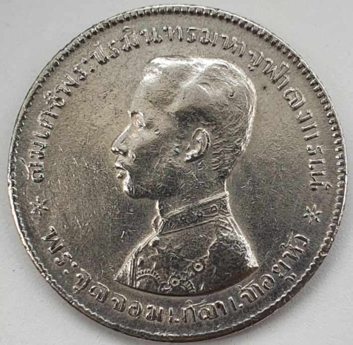 Thailand. Rama V (1869-1910). 1 Baht ND (1876-1881) short tailed