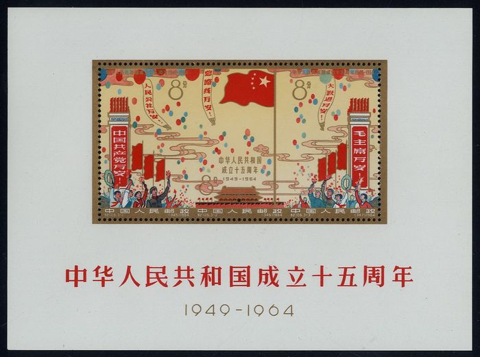China - Volksrepublik seit 1949 1964 - 15th Anniversary of the Founding of the People's Republic - block, MNH - Michel Block 10 - C106