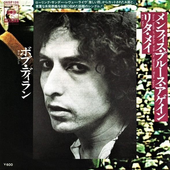 Bob Dylan - The Unique Promo-Release / Stuck Inside Of Mobile With The Memphis Blues Again / Rita May - 45-toerenplaat (Single) - 1976