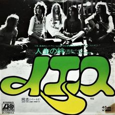 Yes - And You And I (Part 1 & 2) / Rare Special Edition 1972 - 7″-Single - 1972/1972