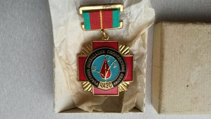 """Russia - """"For the elimination of the accident in Chernobyl"""" - Award - 1986"""