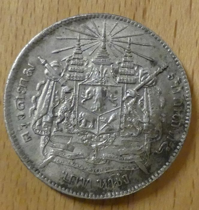Thailand - 1 Baht 1876-1900 - Rama V - without date, 'short tailed ๕' - Silver