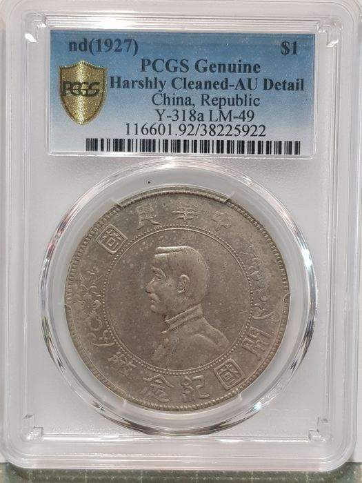 Chine - 1 Dollar (Yuan) - 1927 'Memento, Birth of the Republic of China'  - Argent