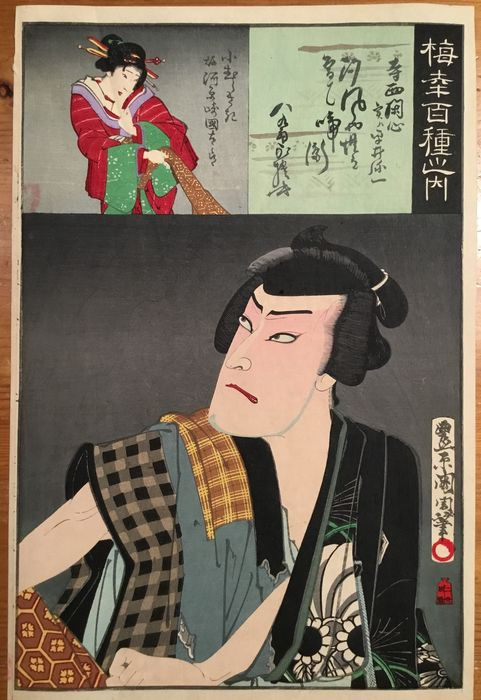"Original Holzschnitt - Toyohara Kunichika (1835-1900) - 'Teranishi Kanshin 寺西閑心' - From the series ""One Hundred Roles by Baiko"" - 1894 - Japan"
