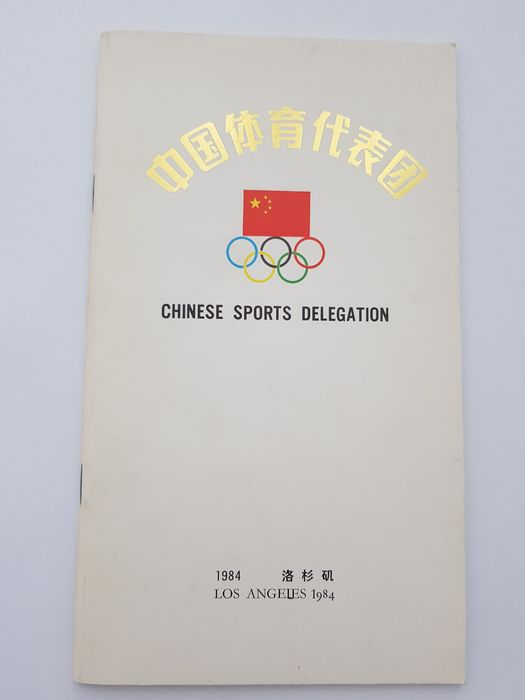 China - Olympic Games - 1984 - Brochures / catalogues