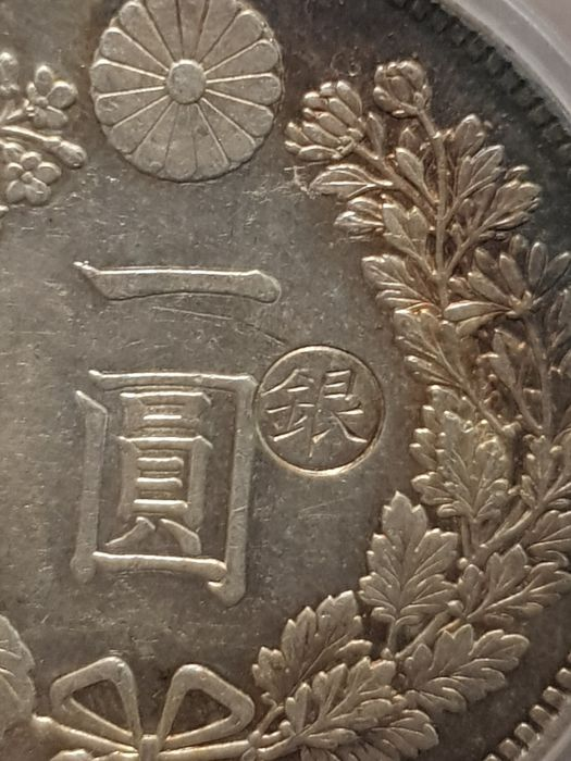 Japan - 1 Yen - Meiji era, year 29 (1896) marked 'Gin'/silver at right - Silver