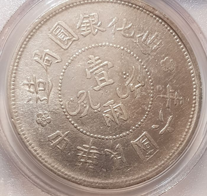 Chine, Sinkiang - 1 Sar / Tael - Republic of China, year 6 (1917) - with Rosette - Argent