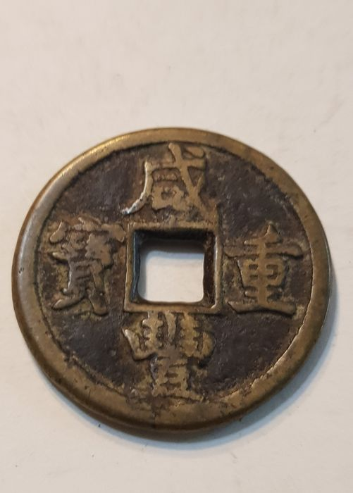 China -  10  Cash - Qing dynasty, Xian Feng era (1853-1861) - Baoyuan - Bronze