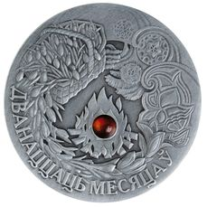 Belarus - 20 Rubles 2006 Fairy Tales - 12 Months with red Ambra - Silver