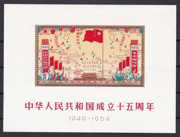 China - Volksrepublik seit 1949 1964 - 15th anniversary of the People's Republic of China. - Michel Block 10