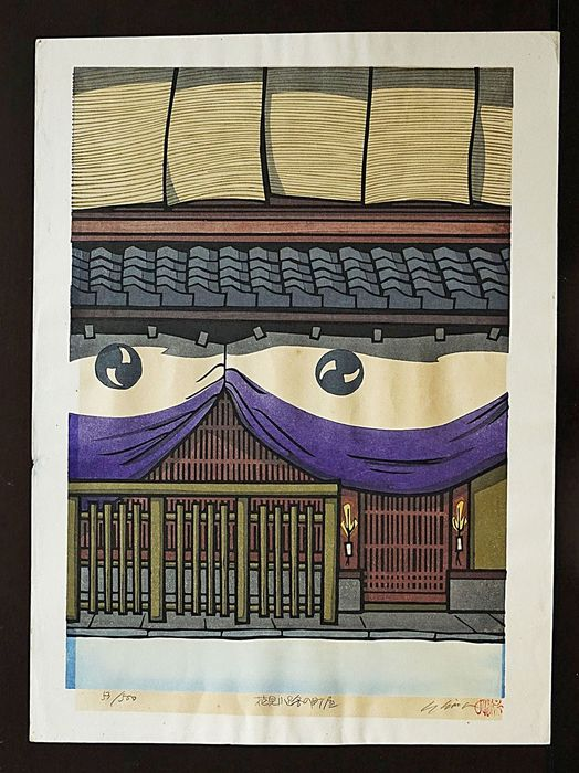 "Original woodblock print - Nishijima Katsuyuki (b. 1945) - ""Old house in Hanamikoji Dori"" - Numbered, titled and signed in pencil by the artist 53/500 - Japan - Shōwa period (1926-1989)"
