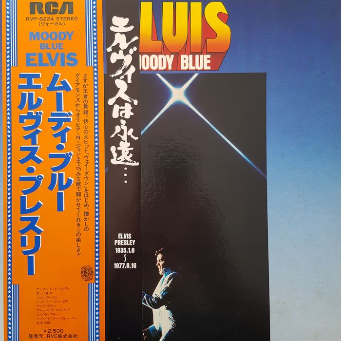 Elvis Presley & Related - Moody Blue &Guitar Man LPs Japan Pressing - Multiple titles - LP's - 1977/1981