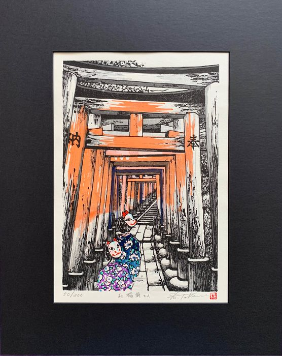 Original woodblock print (1) - Fu Takenaka (b. 1945) - The 1,000 Torii at Kyoto's Fushima Inari Shrine - Signed and numbered in pencil by the artist 50/200 - Japan - Heisei period (1989-2019)