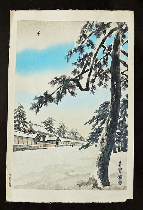 Original woodblock print, Published by Uchida - Kotozuka Eiichi (1906-1979) - Kyoto Imperial Palace 京都御所 - Japan - 1950s