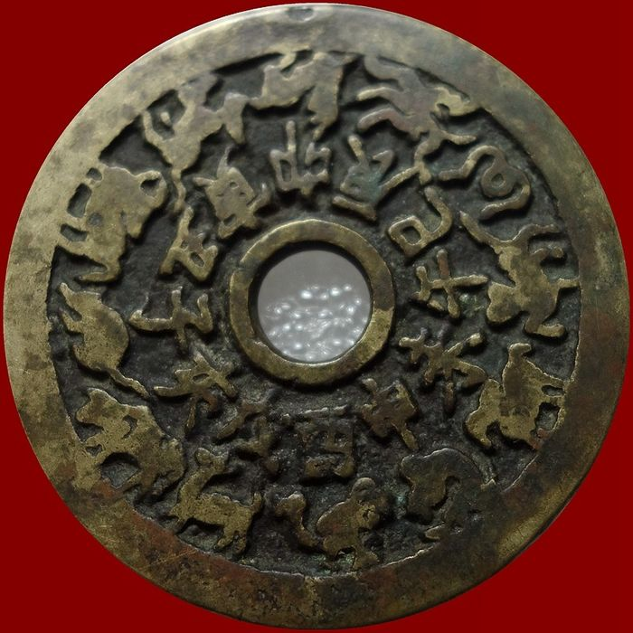 China - AE Amulets / Charm coin - Qing Dynasty, 19th century - Koper