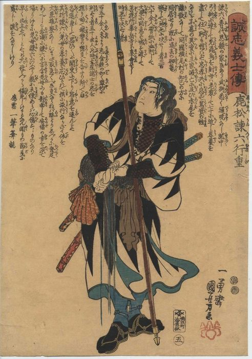 "Original woodblock print - Utagawa Kuniyoshi (1797-1861) - Samouraï Shikamatsu Kanroku Yukishige - From ""Stories of the True Loyalty of the Faithful Samurai"" - Japan - 1847"