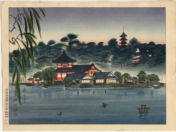 "Original woodblock print, Published by Kyoto hanga'in 京都 版 画院 - Keimei Anzai (1906-1999) - ""Uteno Shinobazu no ike"" 上野不忍池 (Shinobazu Pond in Ueno) - Japan - ca 1960"