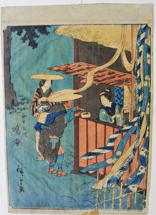 "Original woodblock print - Utagawa Hiroshige (1797-1858) - 'Narumi' - No 41 from the series ""Gojûsan tsugi"" 五十三次 (Fifty-three Stations) (aka Figure Tokaido) - Japan - 1852 (Kaei 5), 2nd month"
